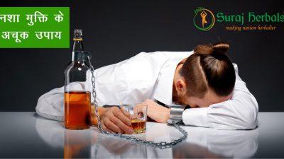 नशा छुड़ाने की आयुर्वेदिक दवा, शराब से मुक्ति के अचूक उपाय